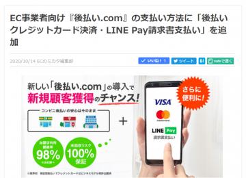記事「EC事業者向け『後払い.com』の支払い方法に「後払いクレジットカード決済・LINE Pay請求書支払い」を追加 ECのミカタにニュース掲載されました」の画像