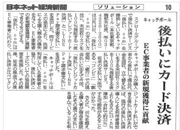 記事「後払いにカード決済 EC事業者の新規獲得に貢献 日本ネット経済新聞にニュース掲載されました」の画像