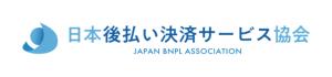 日本後払い決済サービス協会