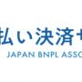 記事「後払い決済サービス業界の健全な発展を目的とする「日本後払い決済サービス協会」の設立にキャッチボールが参画」の画像
