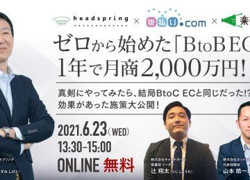 記事「【BtoB EC無料ウェビナー】 1年で月商2000万円! 売上拡大に貢献した施策大公開 <3社共催>」の画像