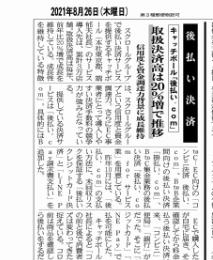 記事「「後払い決済 取扱決済高は20%増で推移 信用度と資金調達力背景に成長維持」という記事が2021年8月26日発刊「日本ネット経済新聞」へ掲載されました」の画像