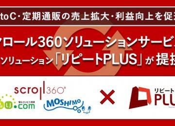 記事「「スクロール360ソリューション」と「リピートPLUS」が提携!DtoC・定期通販の売上拡大&利益向上を一気通貫でサポート」の画像